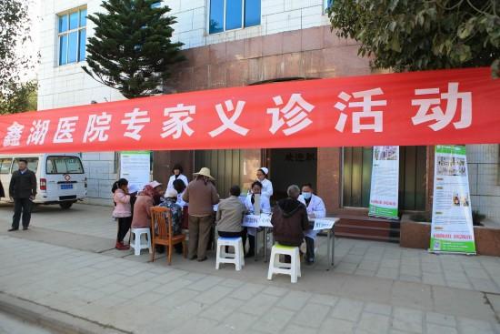 县街义诊1